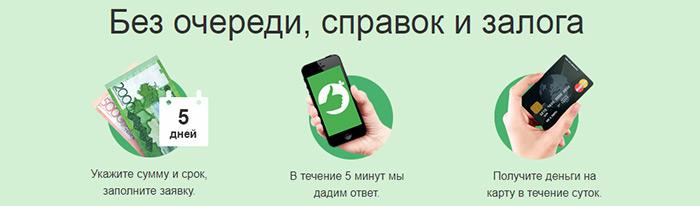 МФО «ДоПолучки.кз»