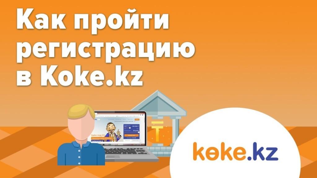 Кредит онлайн в МФО Koke