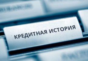 Как узнать кредитную историю в Казахстане?
