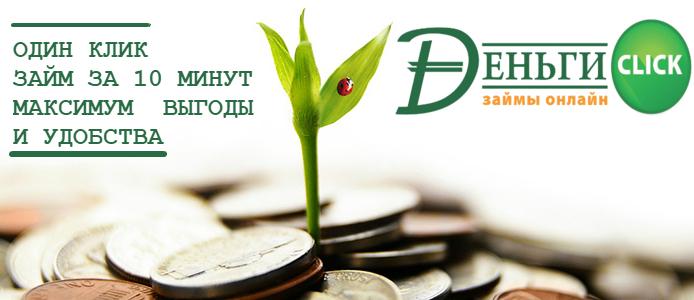 МФО DengiClick (Деньги Клик)