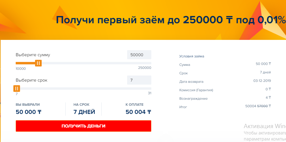Кредит в Kredit7 в Казахстане