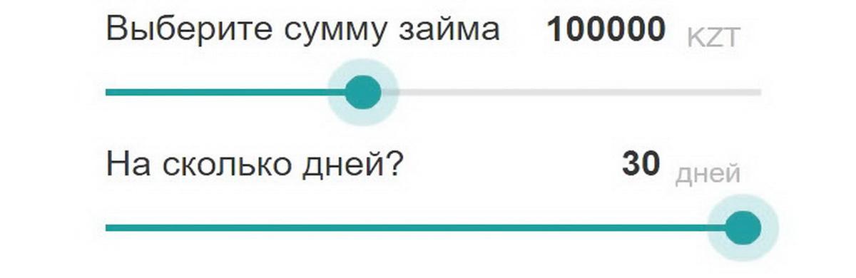 Займ в МФО Тенге в Казахстане