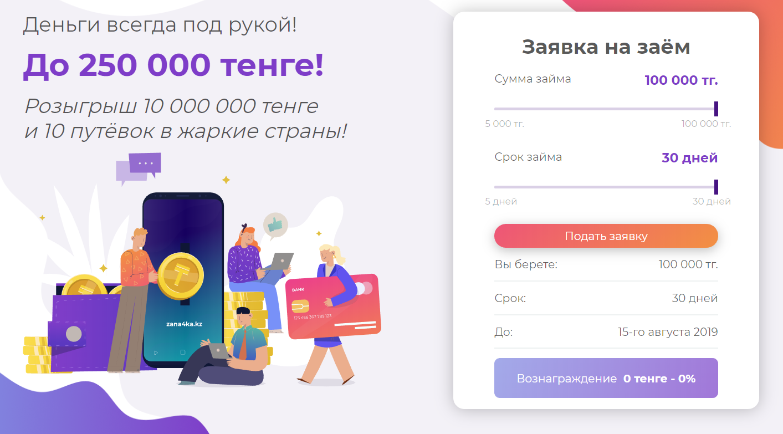 Zanachka.kz: взять займ онлайн