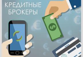 Кредитные брокеры в Казахстане