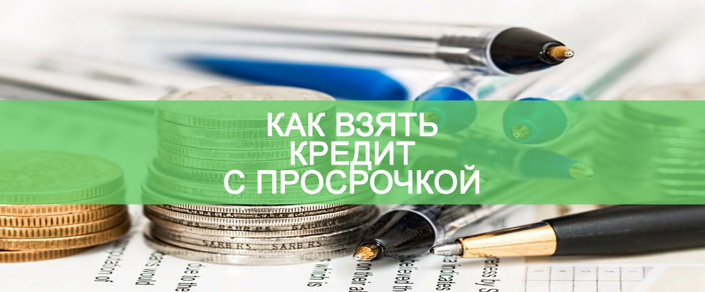 Займ с просрочкой в Казахстане