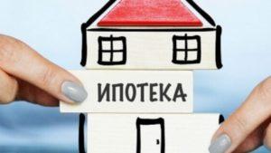 Ипотека в Казахстане
