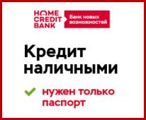 Займ в Home Credi Bank онлайн