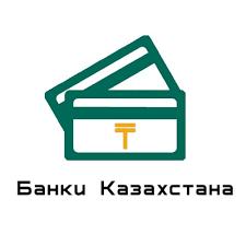 Все банки в Казахстане