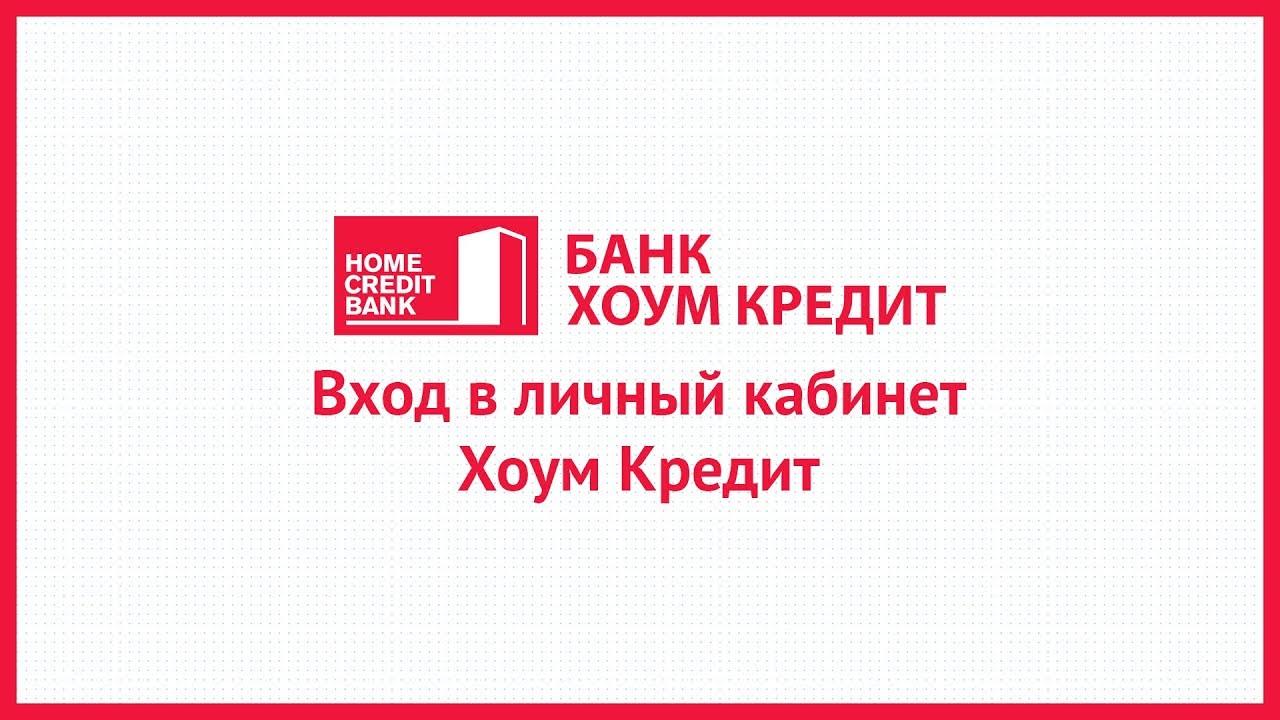 Home Credit Bank – отзывы и условия кредитования
