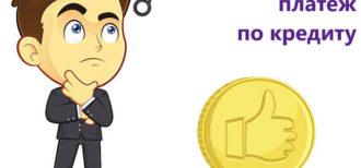Как уменьшить платеж по кредиту?