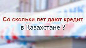 Со скольки лет дают кредит в Казахстане?